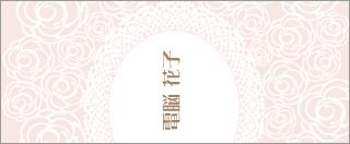 フェイスタオルロングのオリジナルデザインテンプレート3-4